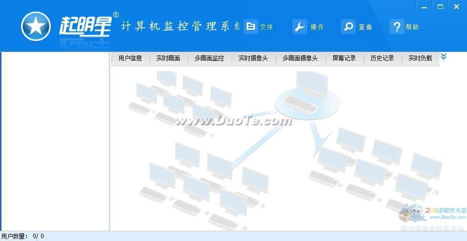 起明星企业电脑监控管理系统下载