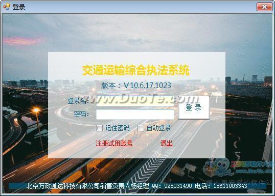 交通运输综合执法系统下载