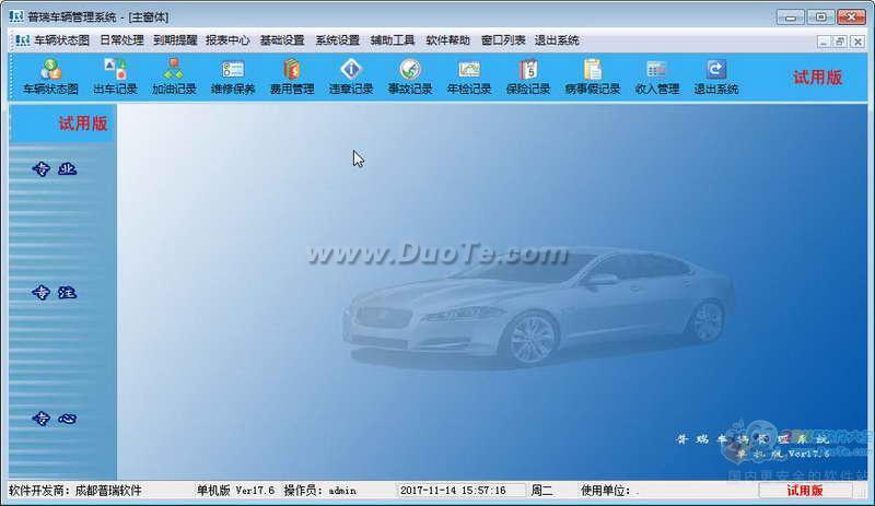 车辆管理系统下载