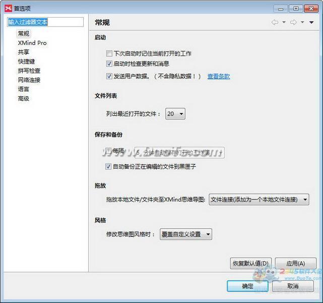 XMind 8 商业思维导图软件下载