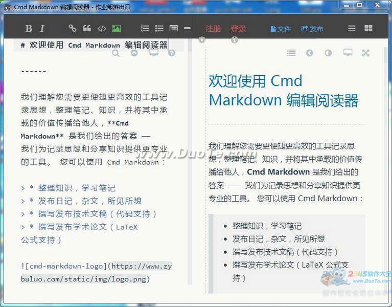 Cmd Markdown 编辑阅读器下载
