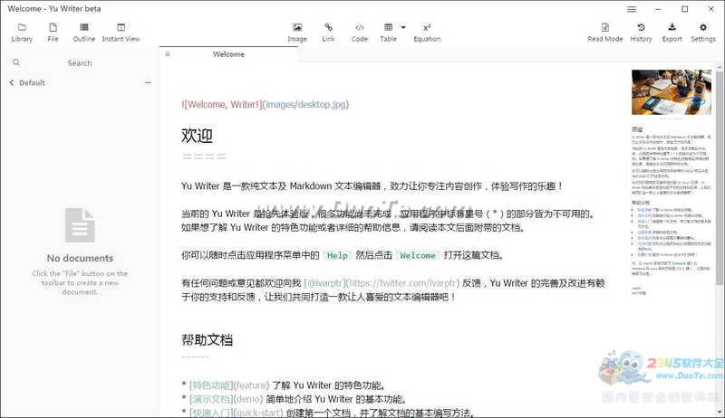 Yu Writer下载
