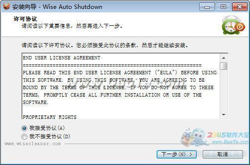 Wise Auto Shutdown(自动关机工具)下载