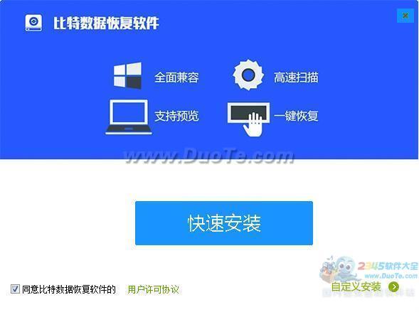 比特佳能MOV视频数据恢复软件免费版下载