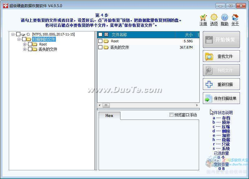 超级硬盘数据恢复软件下载