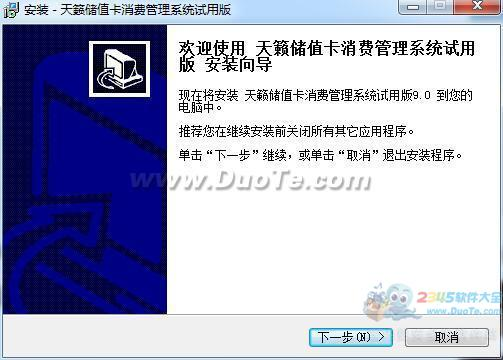 天籁储值卡消费管理系统下载