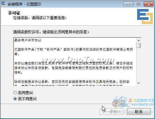 亿图图示 for Mac下载