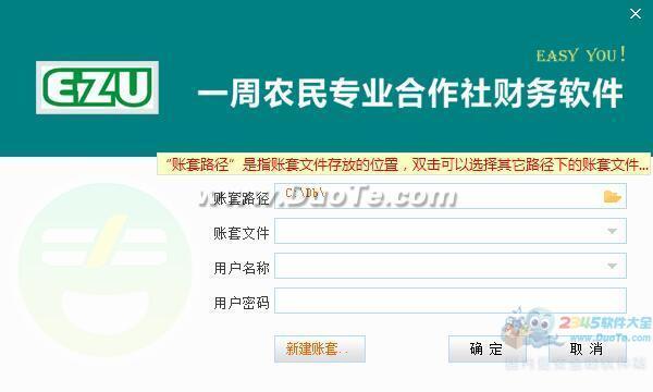 EZU一周农民专业合作社财务软件下载