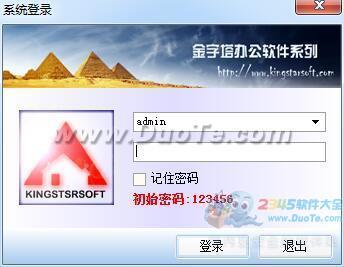 金字塔固定资产管理系统下载