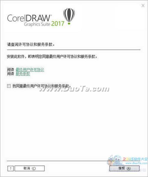CorelDRAW 2017矢量绘图软件下载