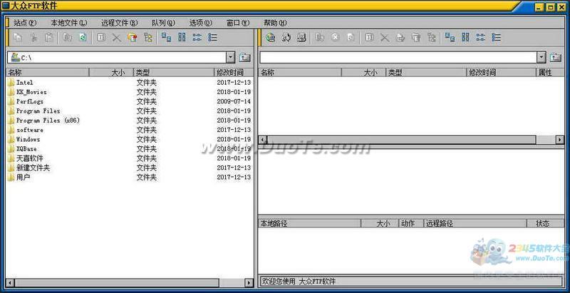 大众FTP软件下载