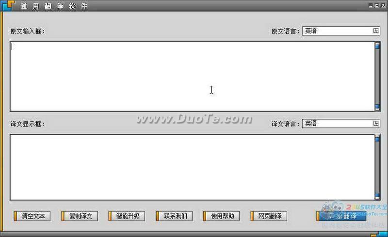 通用翻译软件下载