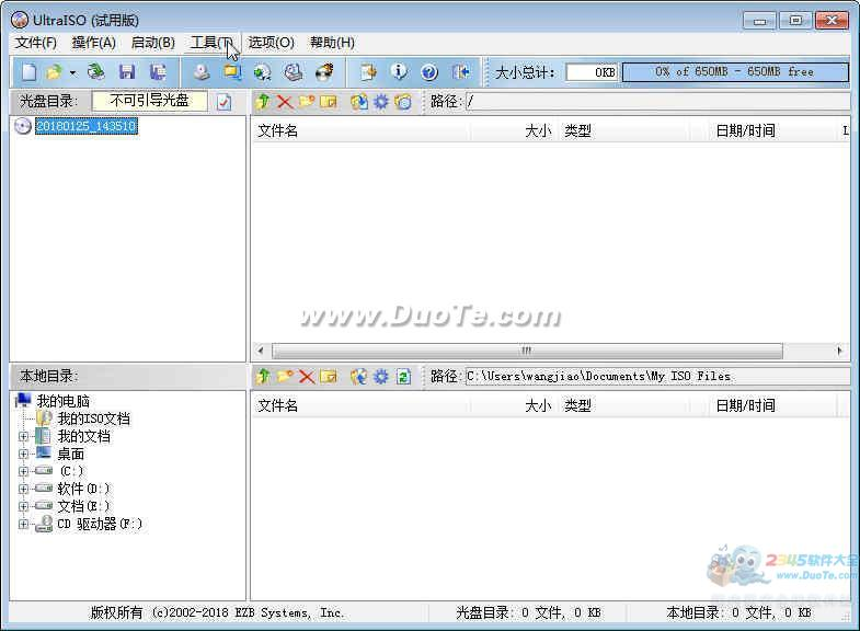 UltraISO Premium Edition(UltraISO软碟通)下载