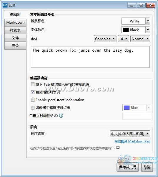 MarkdownPad下载