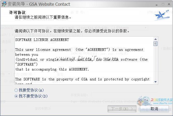 GSA Website Contact下载