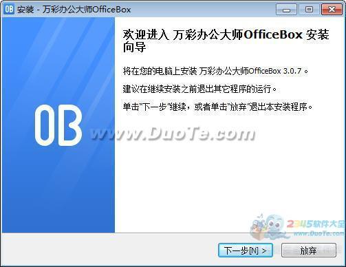 万彩办公大师OfficeBox下载