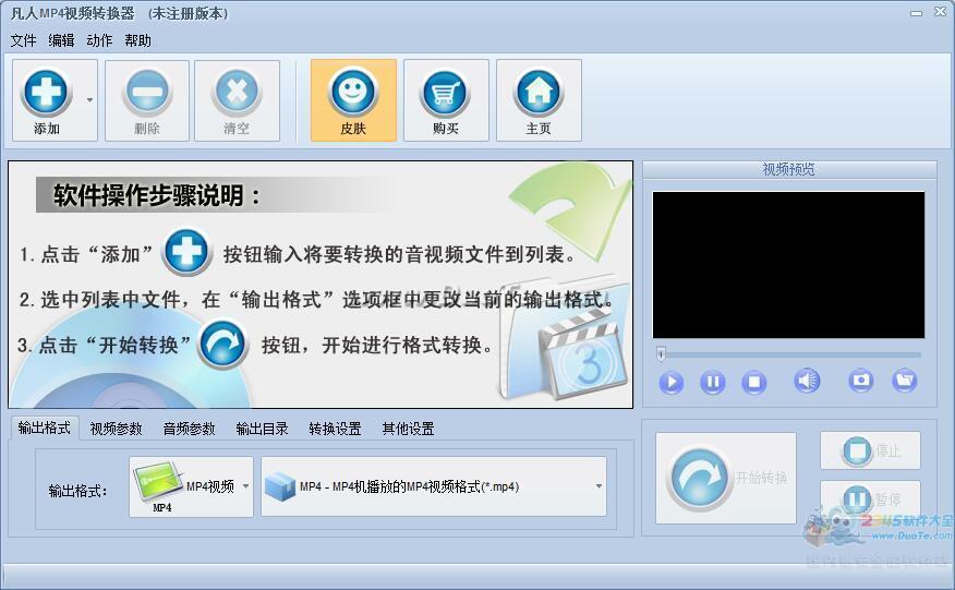凡人MP4视频转换器下载