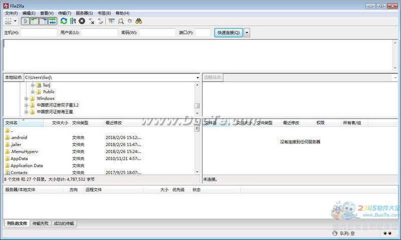 FileZilla(免费开源的FTP工具)下载