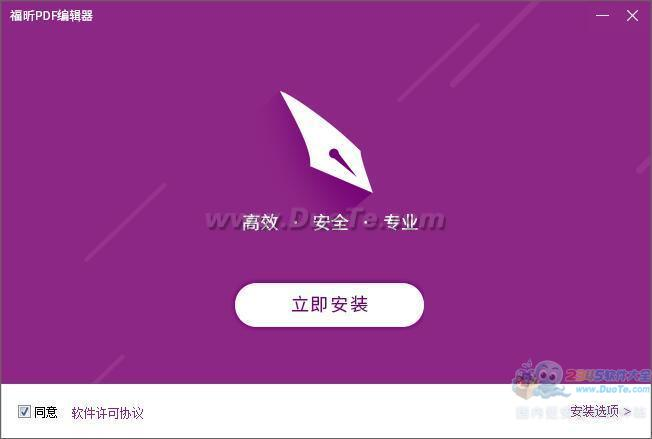 福昕PDF编辑器下载