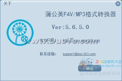 蒲公英F4V/MP3格式转换器下载