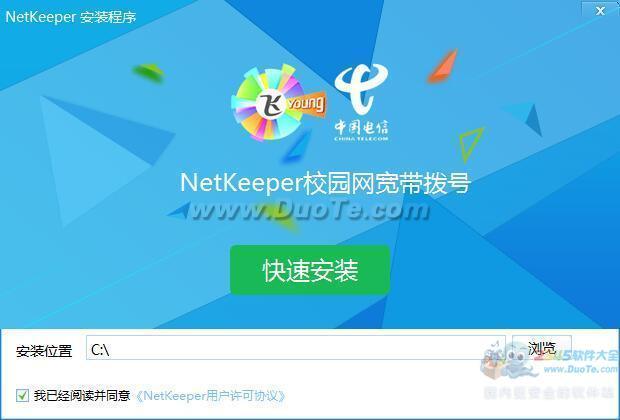 Netkeeper下载