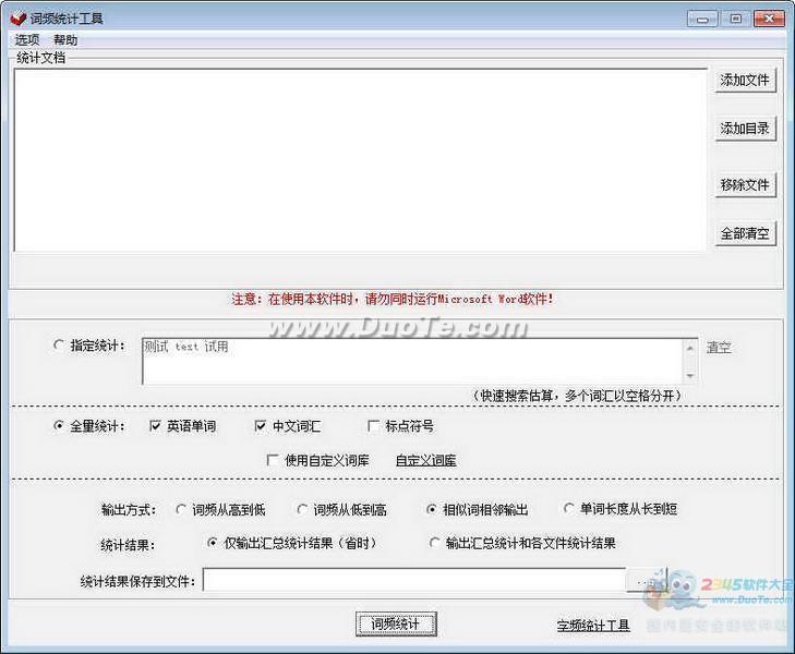 词频统计工具下载