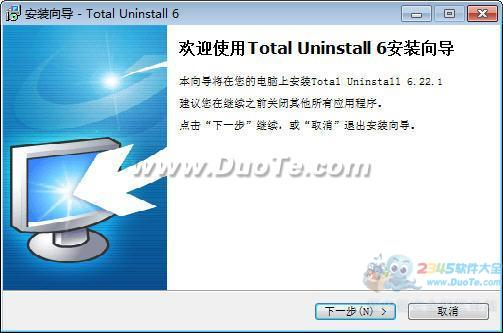 Total Uninstall(完全卸载)下载