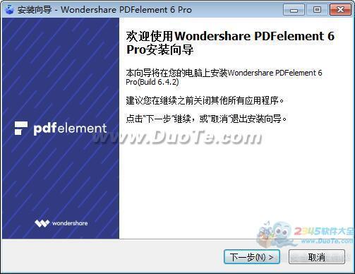 PDFelement下载