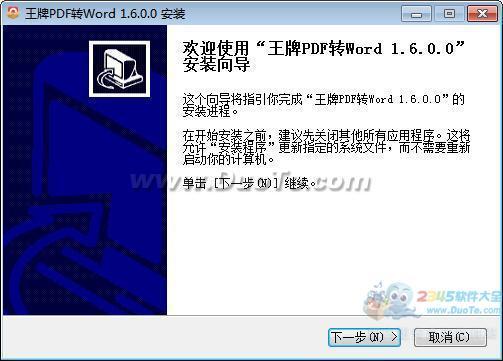 王牌PDF转换器下载