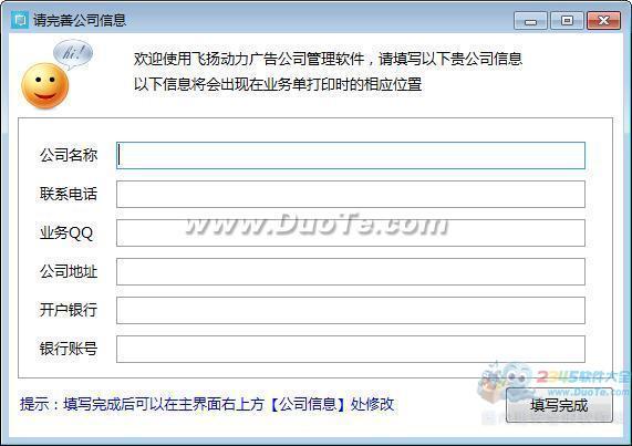 广告公司管理软件(飞扬动力基础版)下载