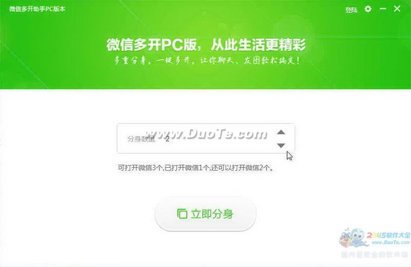 微信多开助手PC版下载