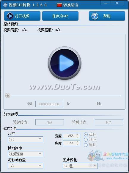 视频GIF转换下载