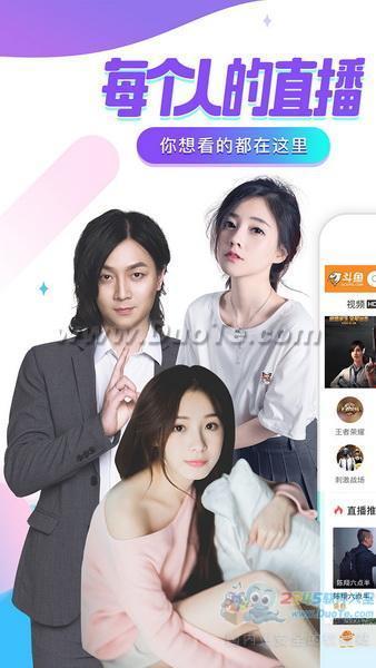 斗鱼TV2019下载