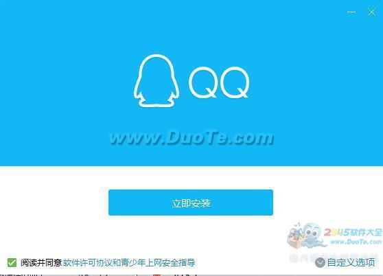 騰訊QQ 體驗版下載