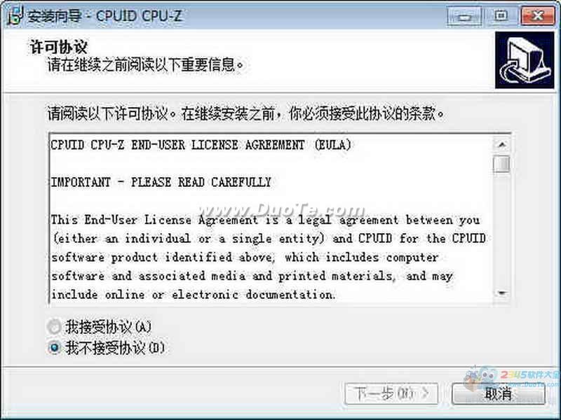 Cpu-Z下载