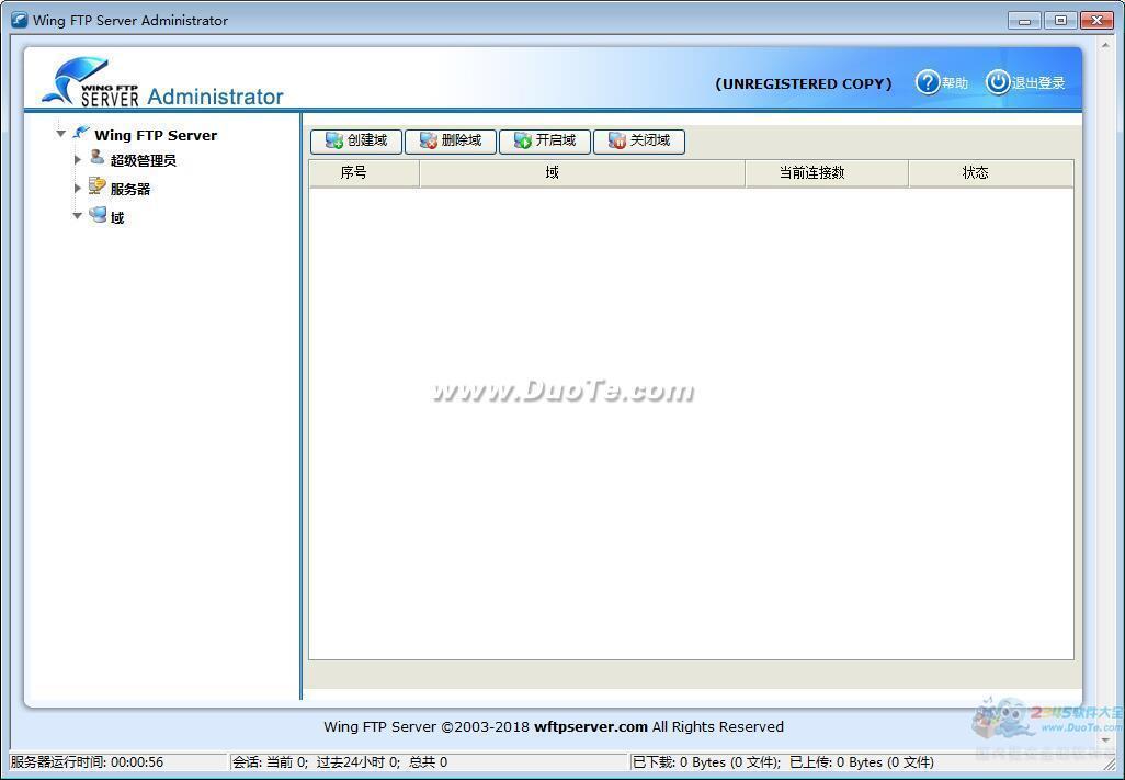 Wing FTP Server(跨平台FTP服务器)下载