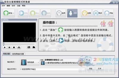 佳佳全能视频格式转换器下载