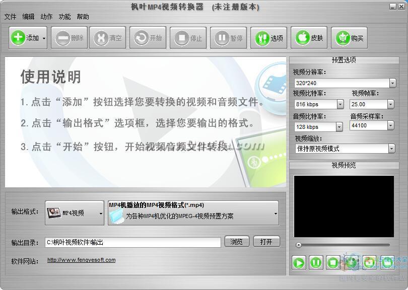 枫叶MP4视频转换器下载
