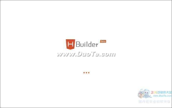 HBuilder(HTML开发)下载
