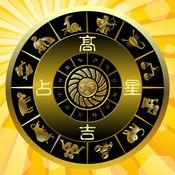 高吉占星流年运势运程HD