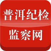 普洱纪检监察网
