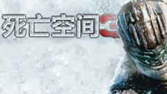 死亡空间3 中文版