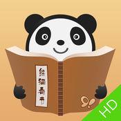 91熊猫看书HD