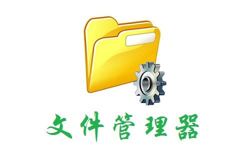 文件管理器软件合辑