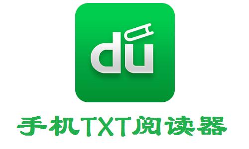 ios手机TXT阅读器软件合辑