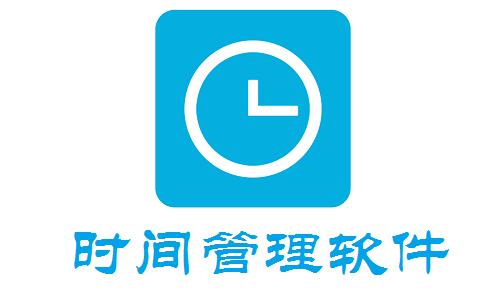 时间管理软件软件合辑