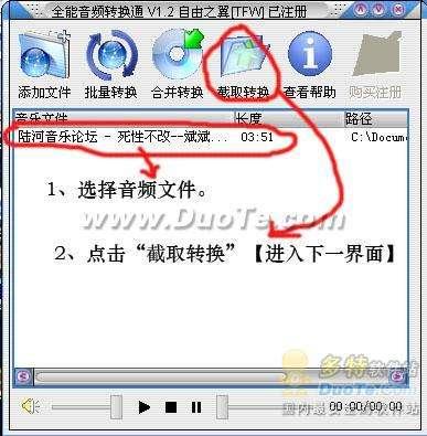 全能音频转换通使用教程