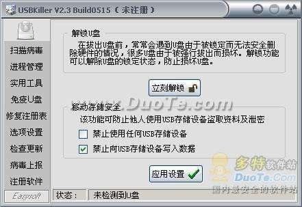 U盘病毒专杀USBKiller使用教程