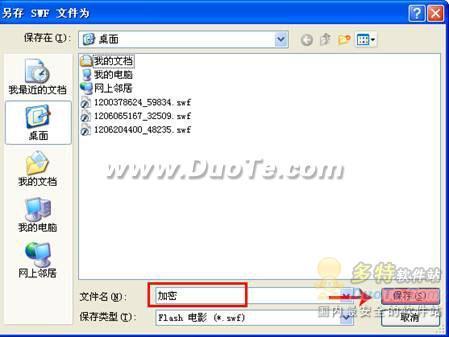 Unlock SWF-Flash文件的破解保护器