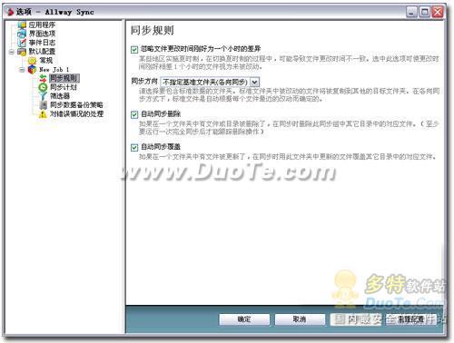多文件夹的自动同步和各向同步工具